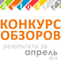 Награждение призера конкурса обзоров по итогам апреля