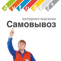 Самовывоз интернет-магазина AVTOALL.RU переехал в отдел «Шины, диски»