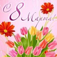 С праздником весны - 8 марта
