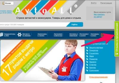 На сайте AvtoALL.ru появилась новая функция
