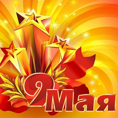 С великим Днем Победы, дорогие соотечественники!
