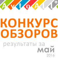 Награждение призера конкурса обзоров по итогам мая