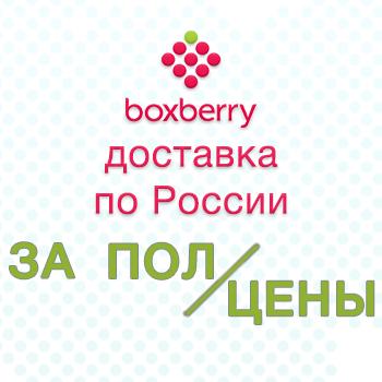 Доставка Boxberry - в два раза дешевле!