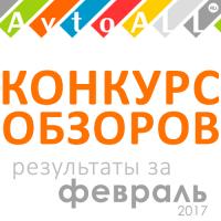 Награждение призеров конкурса обзоров по итогам февраля