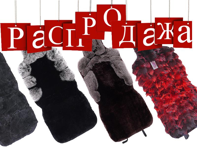 Зимой шубка – не шутка. Распродажа зимней коллекции чехлов до 35%!