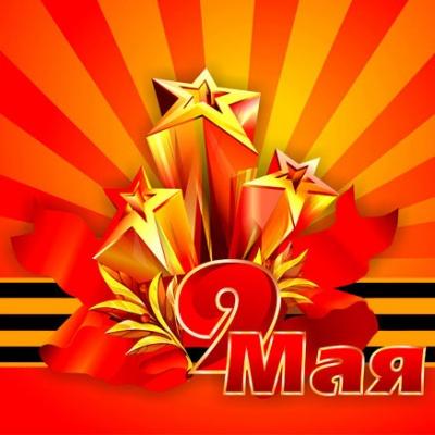 C 9 мая - главным праздником весны
