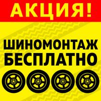 Бесплатный шиномонтаж на Кетчерской