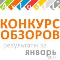 Награждение призеров конкурса обзоров по итогам января