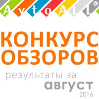Награждение призеров конкурса обзоров по итогам августа