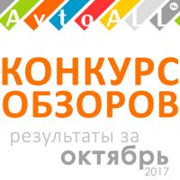 Награждение призеров конкурса обзоров по итогам октября