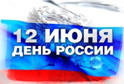 День России на AvtoALL — независимость и успех!
