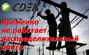 С 7  по 9 октября временно не работал главный распределительный центр службы доставки СДЭК
