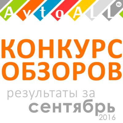 Награждение призеров конкурса обзоров по итогам сентября