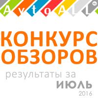 Награждение призеров конкурса обзоров по итогам июля