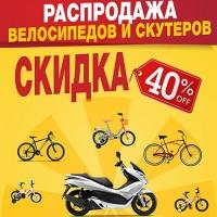 Распродажа велосипедов и скутеров