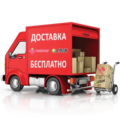 Бесплатная доставка Boxberry и СДЭК