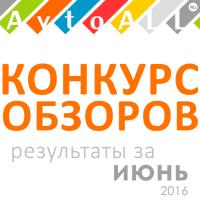 Награждение призера конкурса обзоров по итогам июня