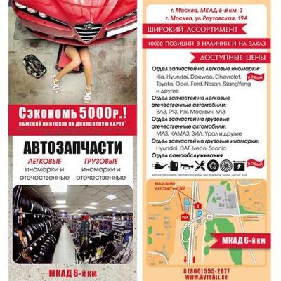 Сэкономьте 5000 рублей!