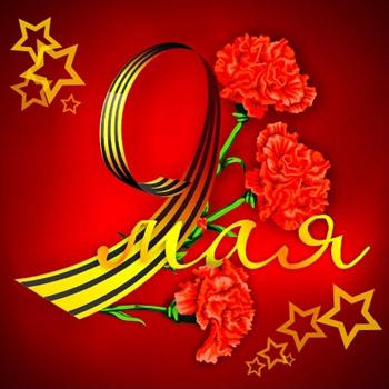 Великий праздник великой страны!
