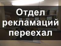 """Отдел рекламаций гипермаркета """"Автозапчасти в Новогиреево"""" переехал"""