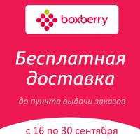 Бесплатная доставка Boxberry