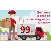 Доставка 99 рублей на второй и последующие заказы