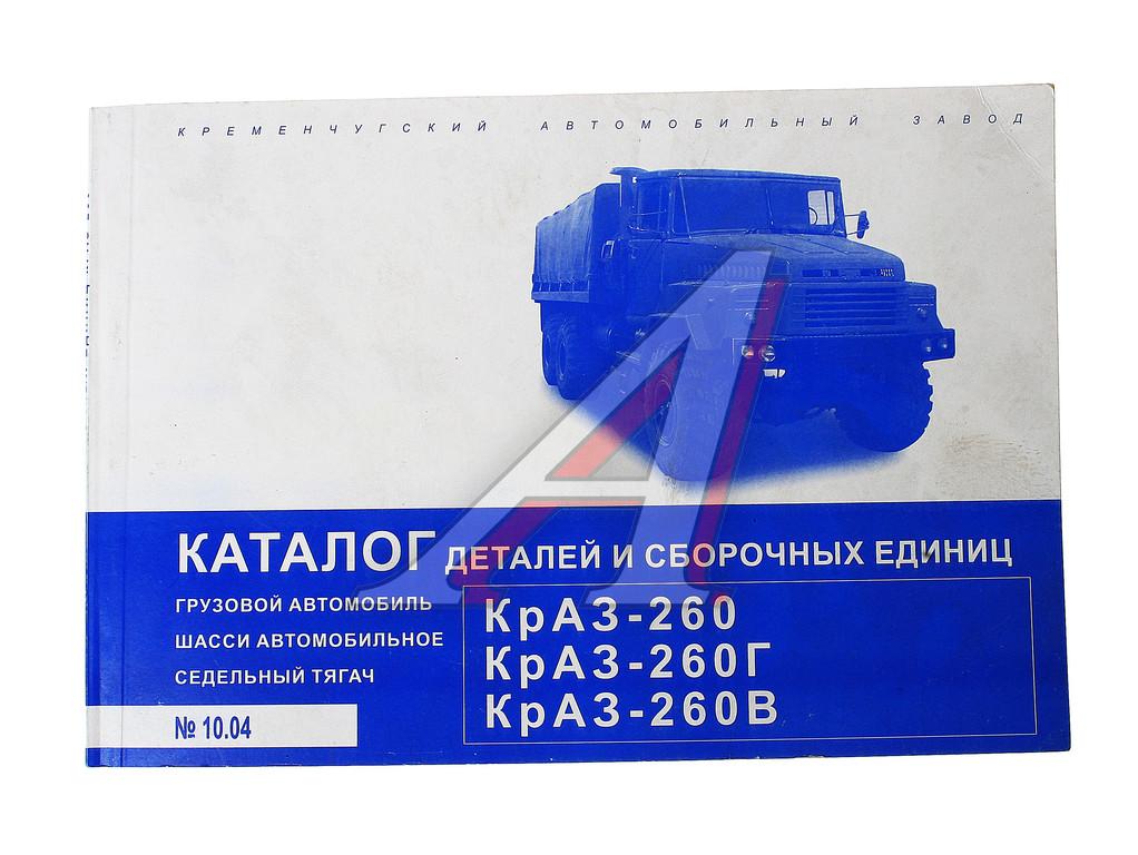 Краз-260 руководство по эксплуатации