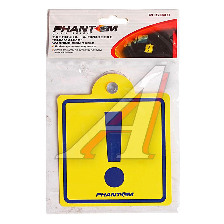 Аксессуар Phantom PH5049 Внимание - табличка на присоске - фото 4