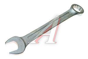 Ключ комбинированный 27х27мм КЗСМИ КЗСМИ КГК 27х27 ТУ (515502)*, 11951