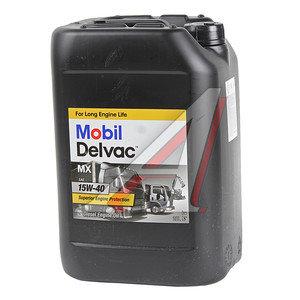 Масло дизельное DELVAC MX мин.20л MOBIL MOBIL SAE15W40, 01_0211