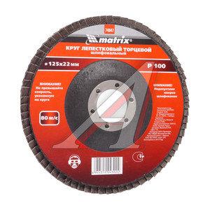 Круг зачистной лепестковый торцевой 125х22мм Р100 MATRIX 74047