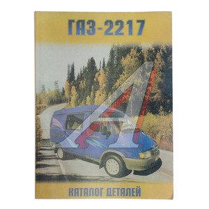 Книга ГАЗ-2217,2752 СОБОЛЬ каталог деталей КОЛЕСО