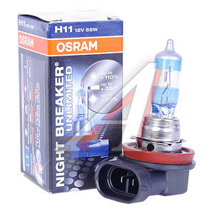 Лампа 12V H11 55W +110% PGJ19-2 Night Breaker Unlimited OSRAM 64211NBU, O-64211NBU