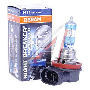 Лампа H11 12V 55W +110% Night Breaker Unlimited OSRAM 64211NBU, O-64211NBU