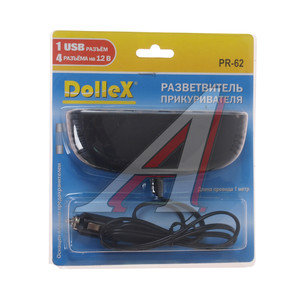 Разветвитель прикуривателя 4-х гнездовой + 1 USB 0.5A DOLLEX PR-62