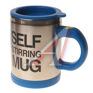 Термокружка 400мл с электрической мешалкой Self Stirring Mug YD-004