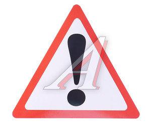 """Наклейка-знак """"!"""" треугольник, фон белый 14.5х13.5см ЖИРАФФ НВ-03"""