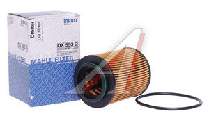 Фильтр масляный PEUGEOT MAHLE OX553D, 1109.CJ