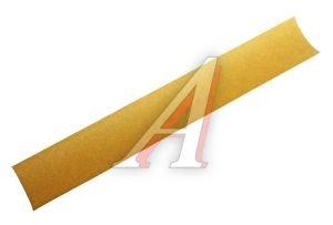 Бумага наждачная №120 полоса на липучке золотистая 3M 3M 255P