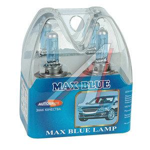 Лампа 12V H7 100W PX26d бокс (2шт.) Autobrite Max Blue MS Н7-12-100