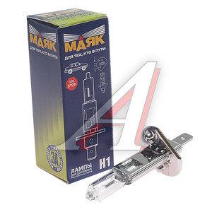 Лампа H1 55W P14.5s 12V Clear МАЯК H1 АКГ 12-55 (H1), 52120, AKГ 12-55 (HI)