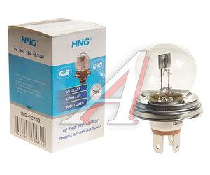 Лампа R2 12V 45/40W P45t HNG R2 12-45/40, HNG-12245,