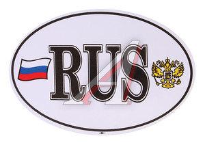 """Наклейка-знак виниловая """"RUS"""" триколор и герб Д06208"""