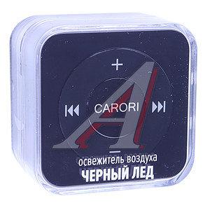 Ароматизатор на дефлектор гелевый (лед черный) с пробником Play CARORI PLA-1