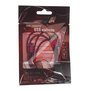 Кабель micro USB 1м текстиль фиолетовый PRO LEGEND PL1386, PRO LEGEND PL1386