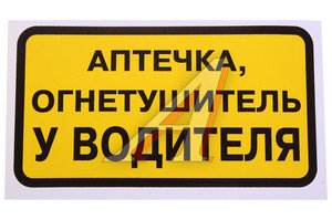 """Наклейка виниловая """"Аптечка, огнетушитель у водителя"""" Б16,"""