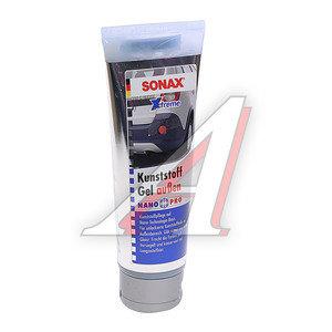 Очиститель пластика гель 250мл SONAX SONAX 210141, 210141,