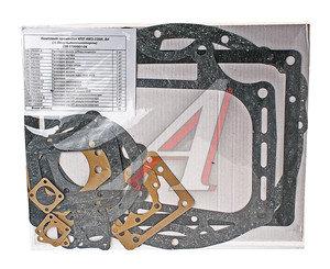 Прокладка КПП ЯМЗ-238ВМ с демультипликатором (комплект 17 наименований) РД 238ВМ-1700000-04