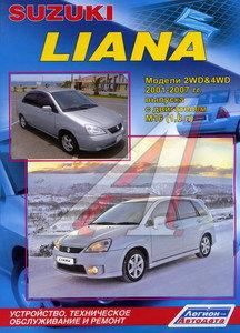 Книга SUZUKI LIANA 2001-07г. 1,6л. ЗА РУЛЕМ (55912)(52889)