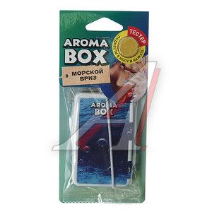 Ароматизатор подвесной гелевый (морской бриз) Aroma Box FOUETTE B-07